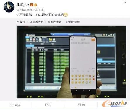 小米MIX 3工程机通过5G网络发出了第一条微博