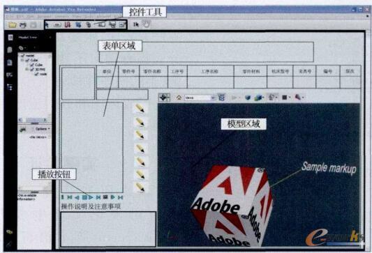 机加工艺执行可视化文件模板