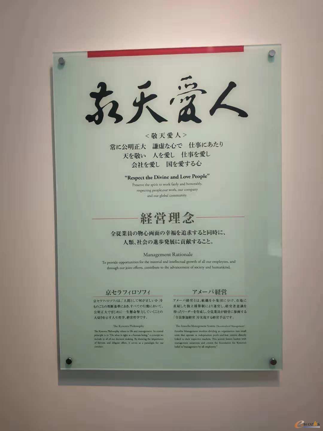 京瓷集团经营理念