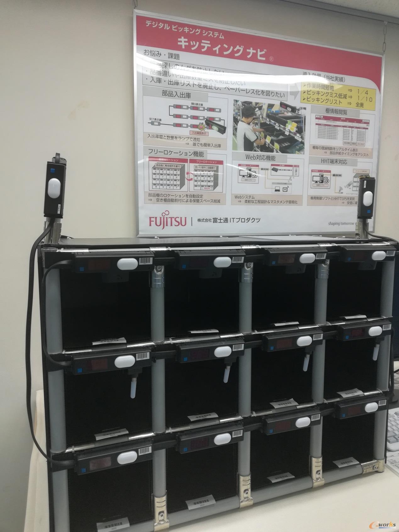 富士通DPS数字分拣系统