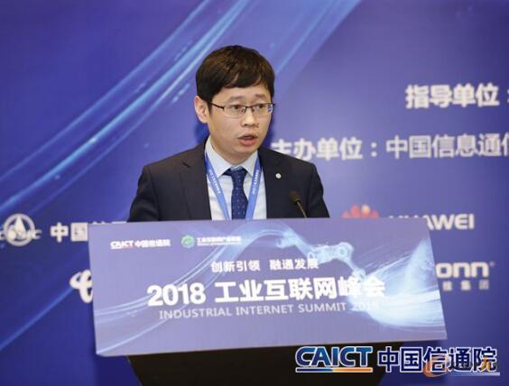 中国信息通信研究院信息化与工业化融合研究所工程师 刘棣斐:工业互联网信息物理系统测试床