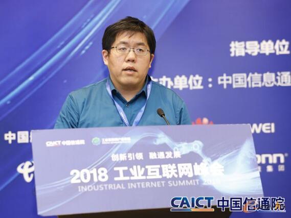 阿里云谢琳峰:数字孪生体是工业互联网的基石
