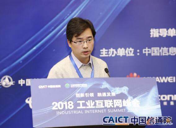费海平:上海工业互联网创新实践探索
