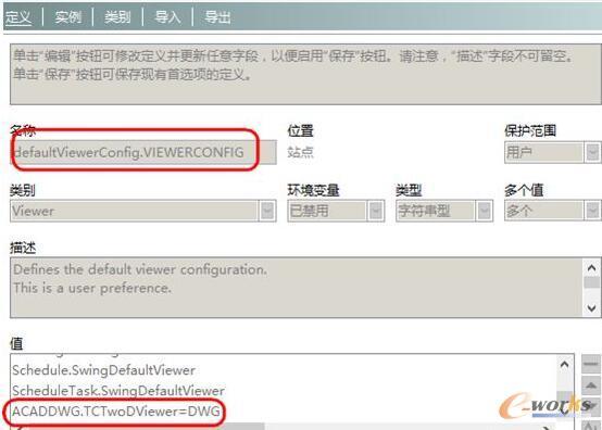 以infodba账号登录,修改TC的首选项