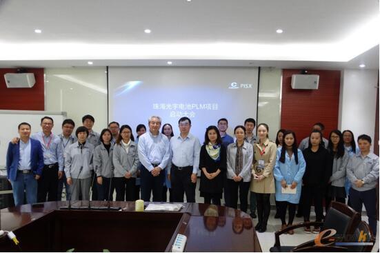 珠海光宇电池PLM项目启动大会