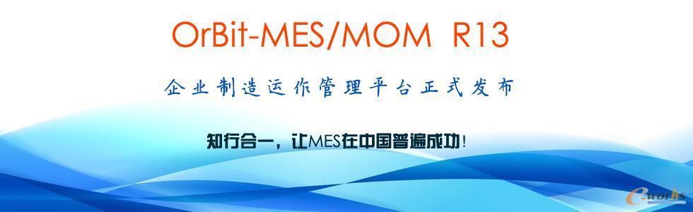 OrBit-MES/MOM R13版本正式发布上线