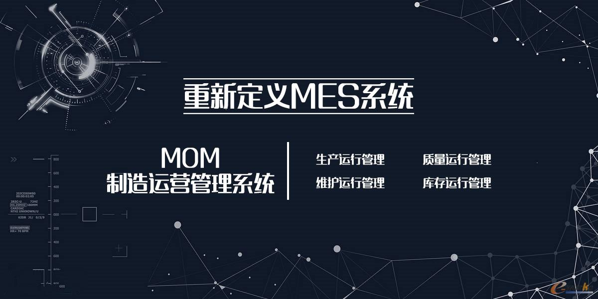 提出了MOM(制造运营管理系统)
