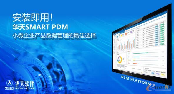 华天SMART PDM