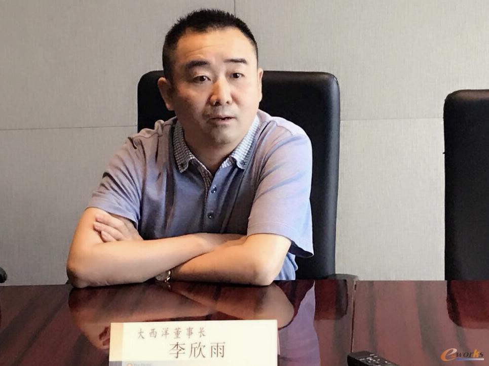 大西洋集团董事长李欣雨