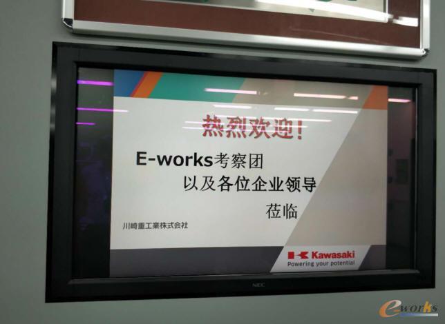 川崎重工对考察团表示热烈欢迎