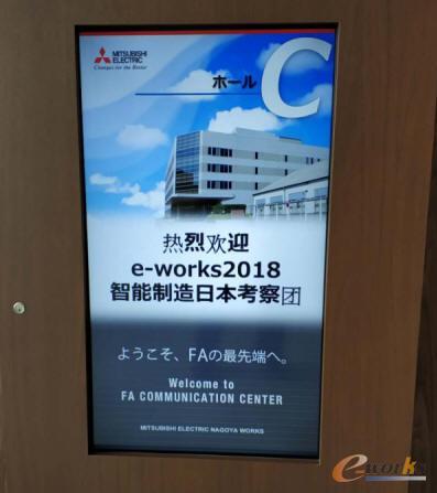 三菱电机热烈欢迎考察团的到来