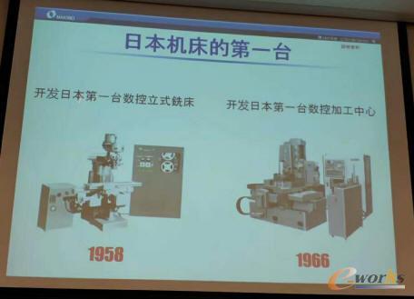 牧野于1958年研发出日本第一台数控铣床,1966年研发成功日本第一台加工中心