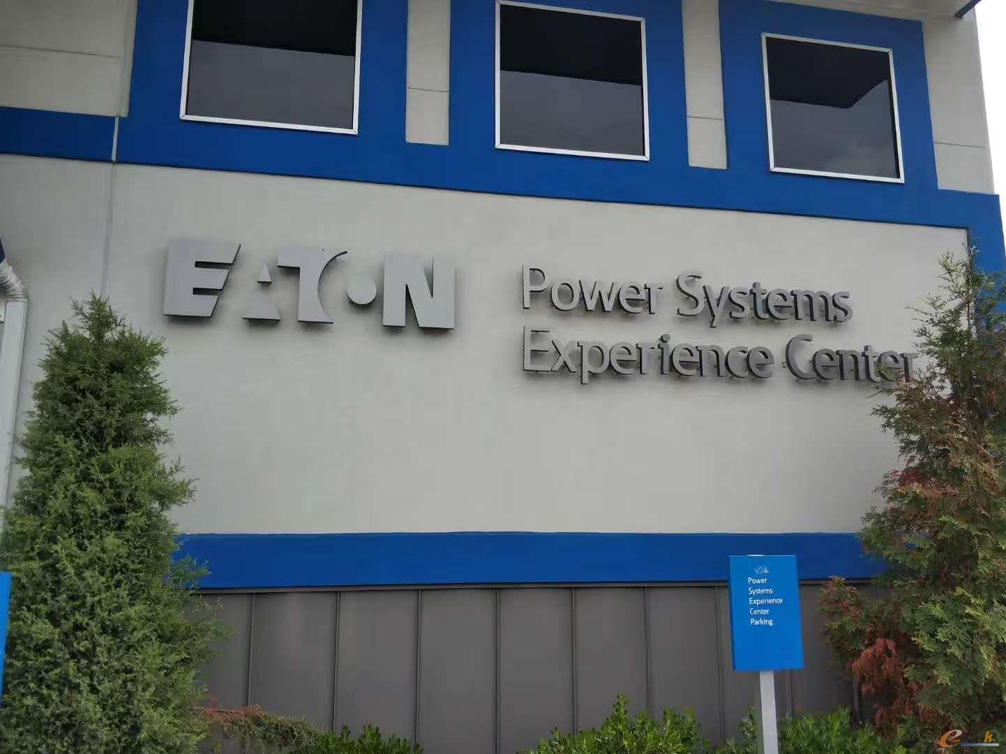 伊顿电气能源系统体验中心