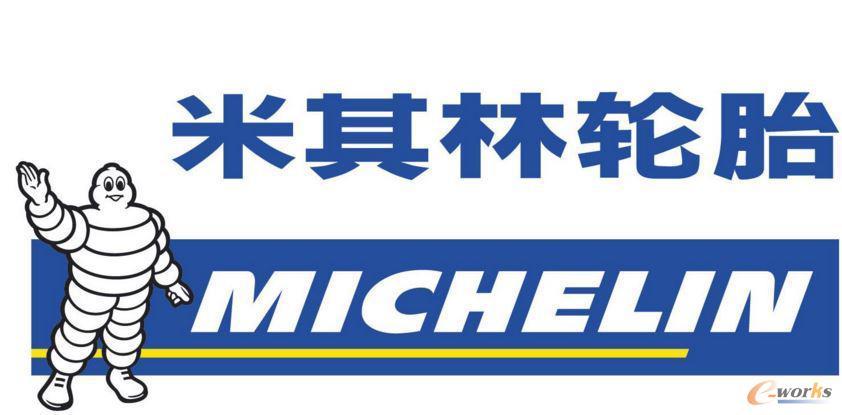米其林公司