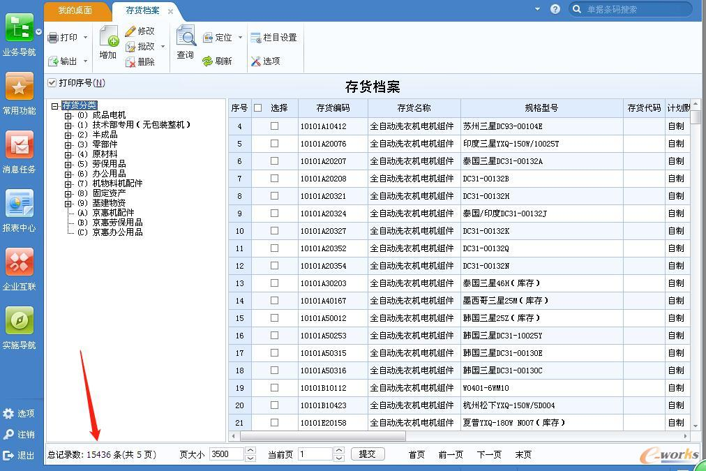利用存货档案和物料清单构建集团统一的产品基础数据平台
