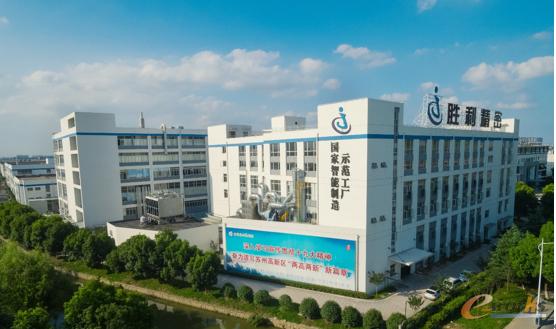 苏州胜利精密制造科技股份有限公司