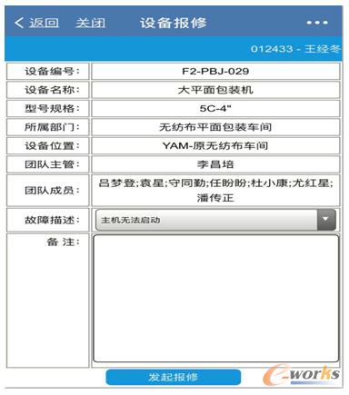 设备管理系统-设备报修