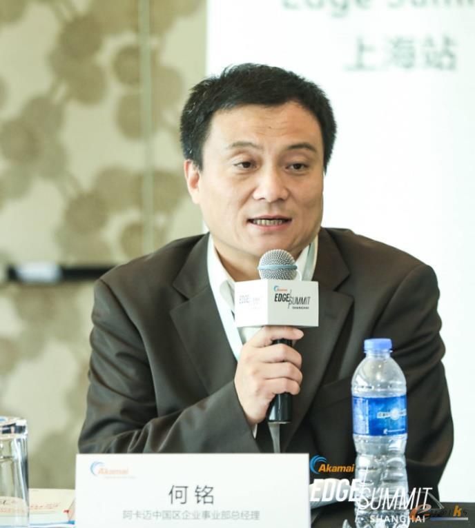 Akamai中国区企业事业部总经理何铭