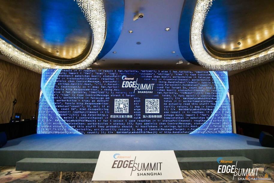 Edge Summit上海峰会