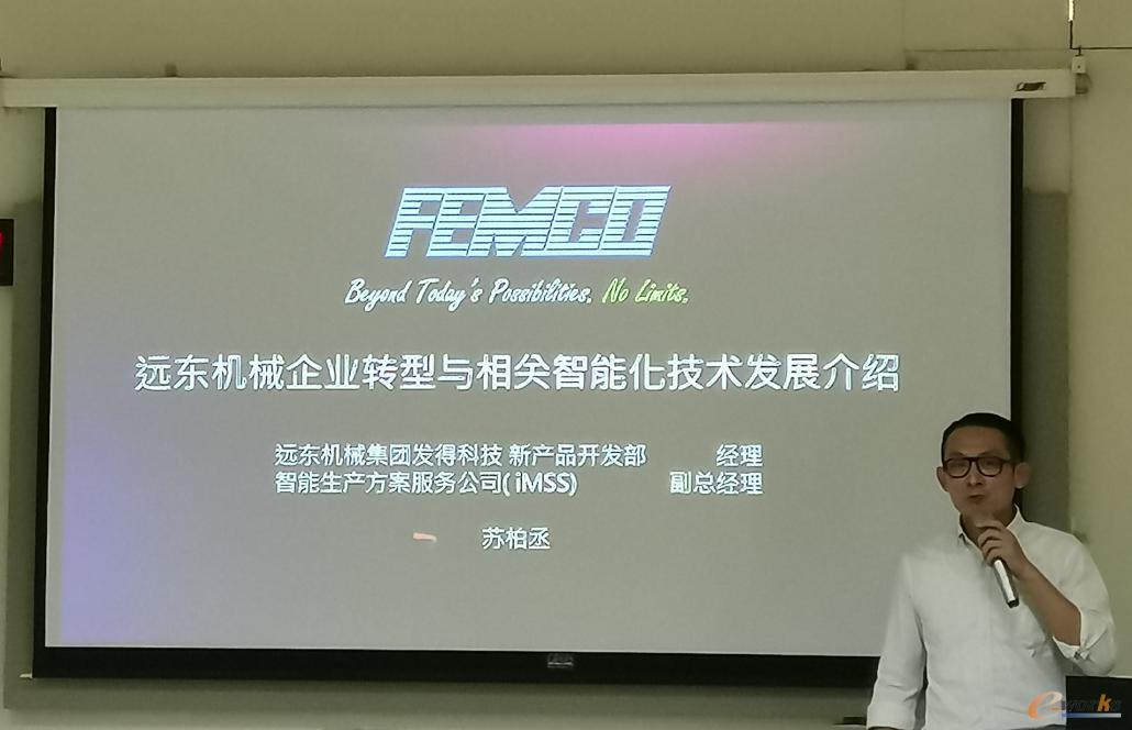 远东机械集团发得科技新产品开发部经理苏柏丞先生