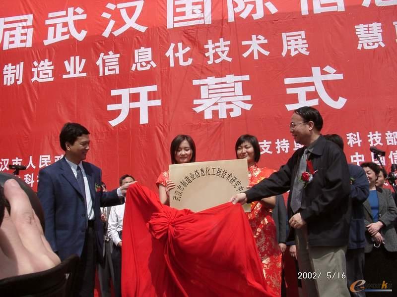 2002年5月16日,前科技部高新司司长李健、武汉市副市长岳勇为e-works揭牌