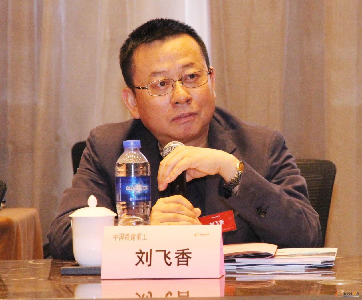 中国铁建重工集团有限公司党委书记、董事长 刘飞香