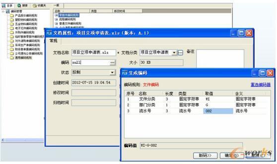 PDM中的编码管理