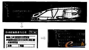 CATIA中的三维标注信息的提取