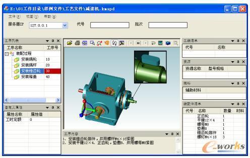 减速机装配工艺文件浏览
