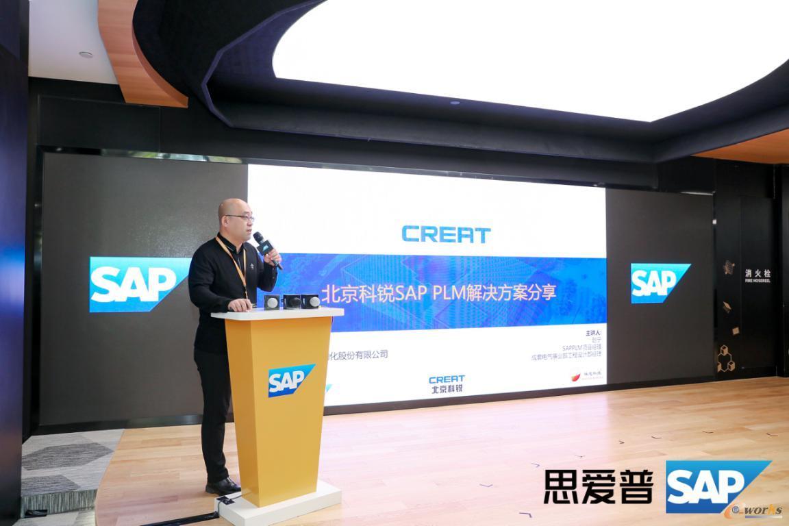 科锐SAP PLM项目经理、成套电气事业部工程设计部经理赵宁