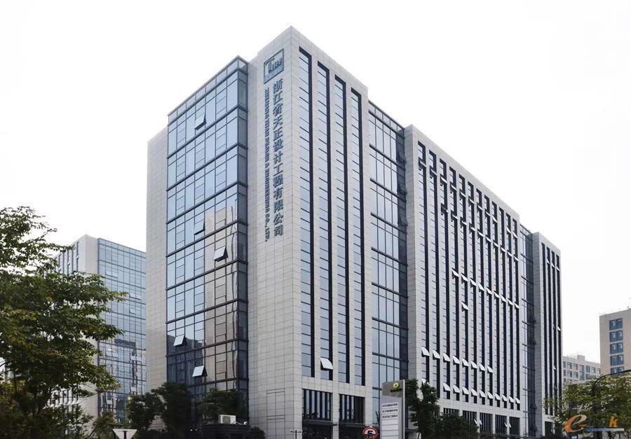 浙江省天正设计工程有限公司