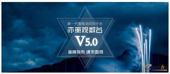 亦策观数台V5.0