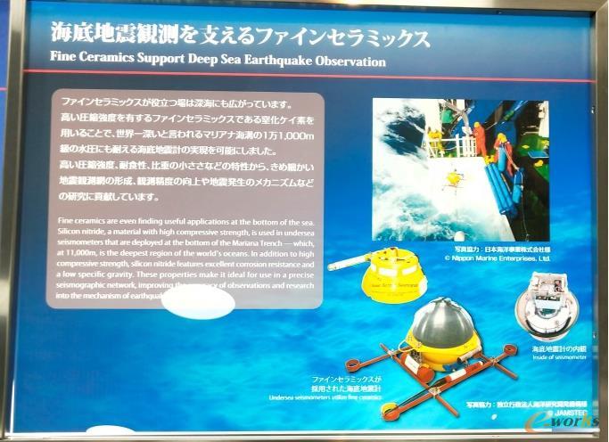 京瓷产品被用于海底地震侦测和地外小行星的探测