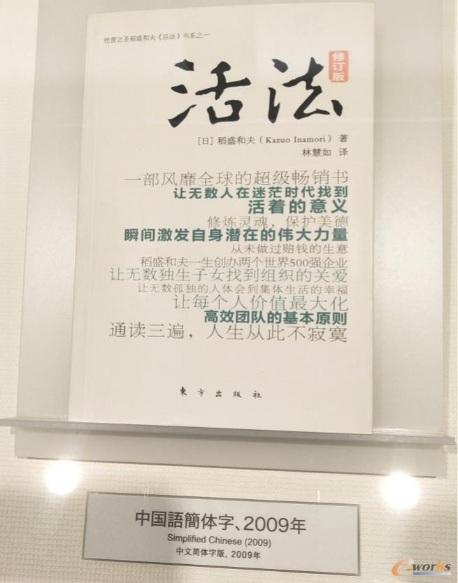 稻盛和夫的中文简体版著作《活法》