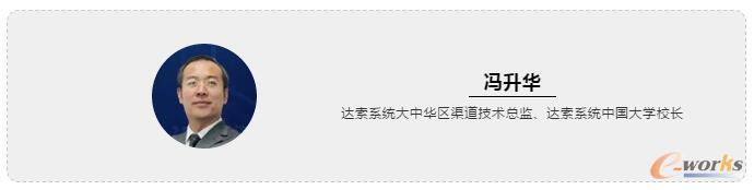 冯升华 达索系统大中华区渠道技术总监、达索系统中国大学校长
