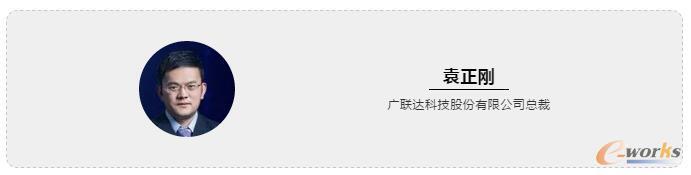 袁正刚 广联达科技股份有限公司总裁