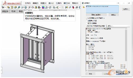 SolidWorks软件计算零件质量属性