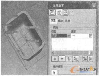 点选图3所示的塑件三维实体模型文件后得到的界面