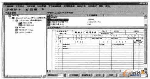 基于PDM的工艺管理系统主界面图