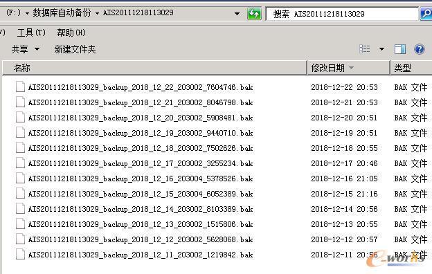业务数据库近期自备份文件