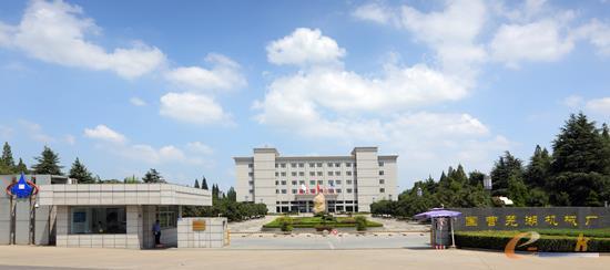 国营芜湖机械厂