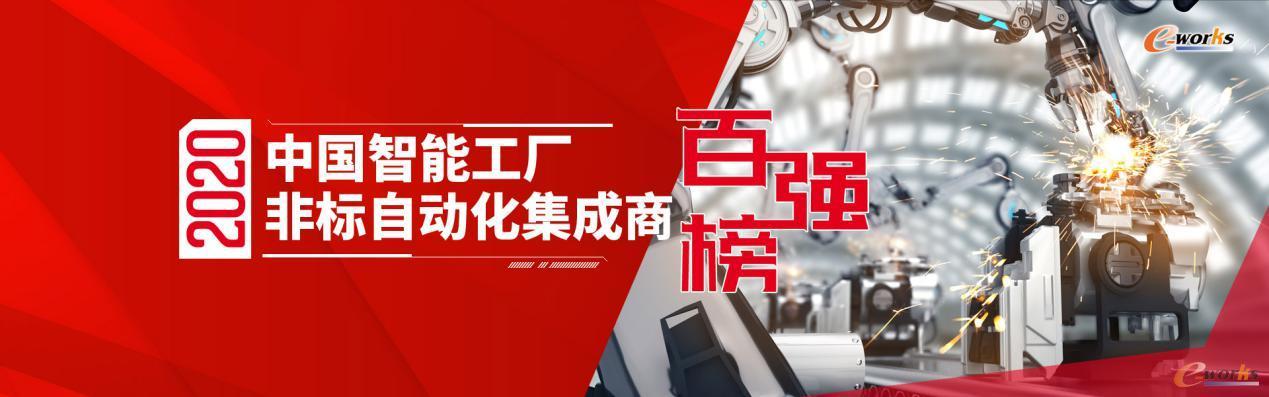 e-works发布《2020中国智能工厂非标自动化集成商百强榜》