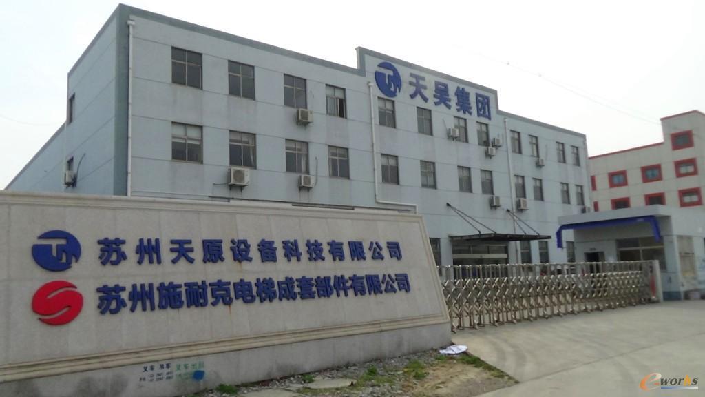 江苏天吴集团公司