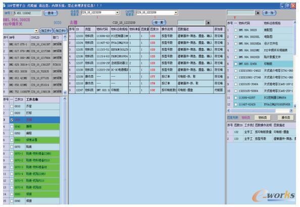 产品工序工时录入平台