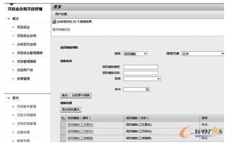 项目模板分类