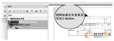 工程记录电子轻量化文档图样标准化审查