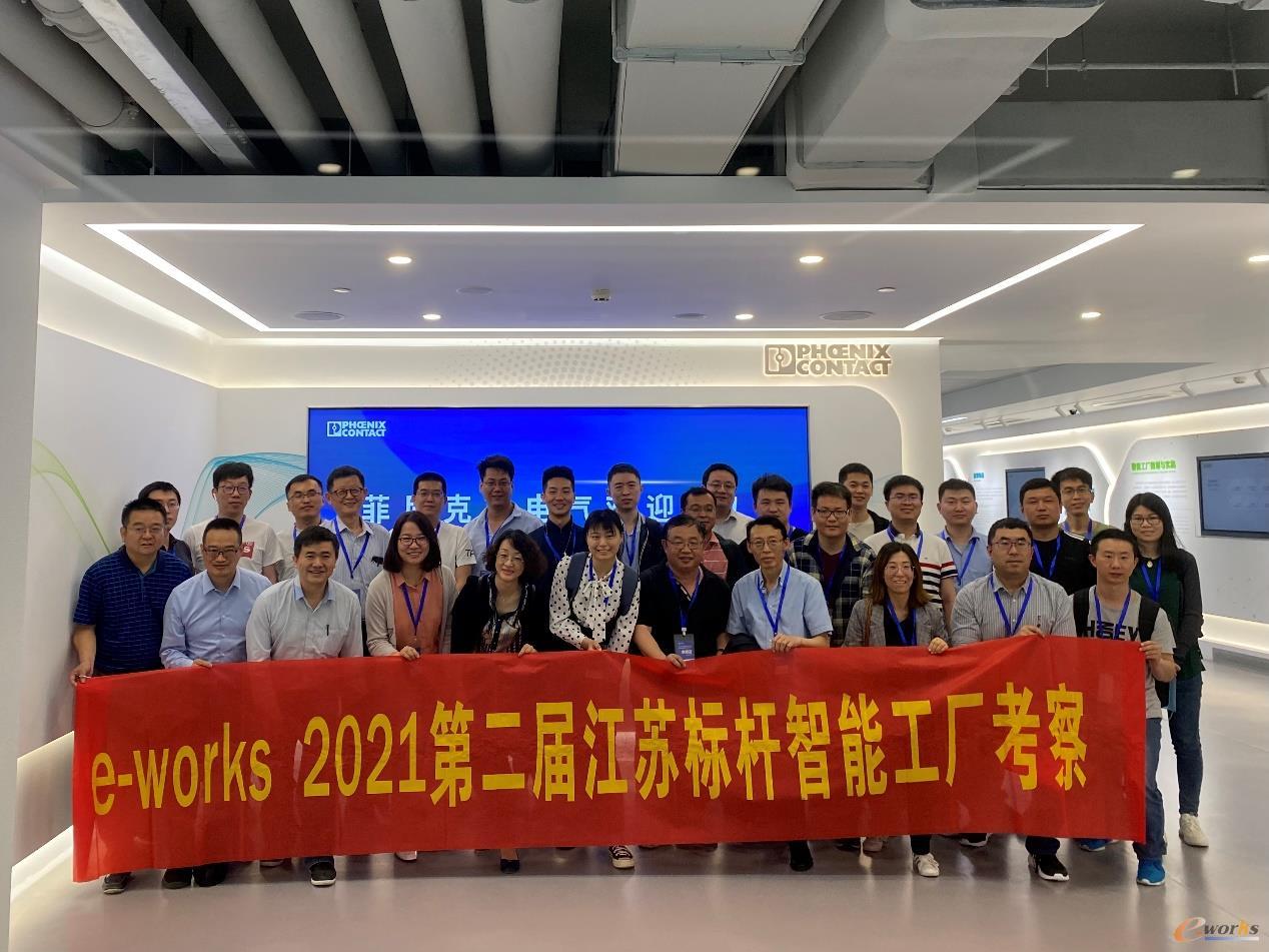 考察团在菲尼克斯电气南京第二基地智能工厂合影