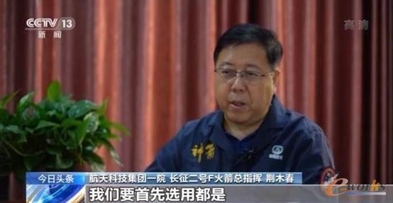 航天科技集团一院长征二号F火箭总指挥荆木春