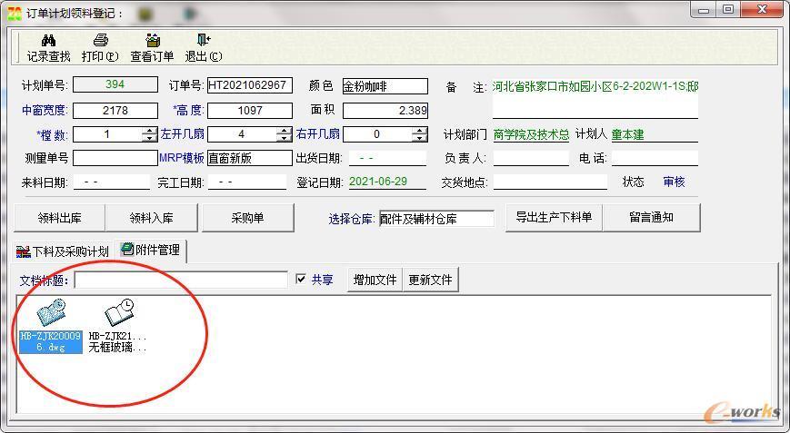 文件档案管理