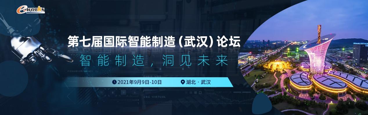 第七届国际智能制造(武汉)论坛即将火热开启!